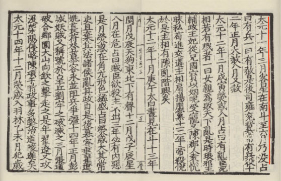 "Chinese text Song Shu describing ""guest star"" in AD 386"